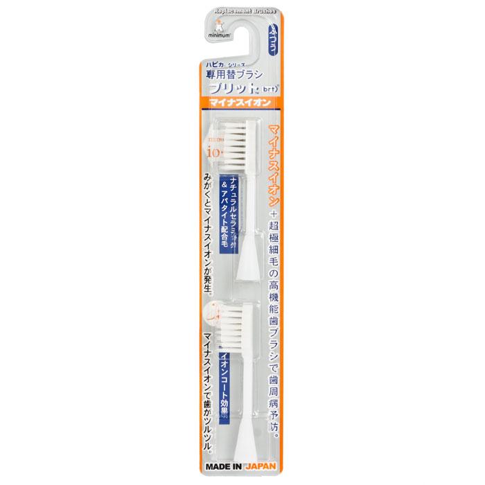 Hapica BRT-9 сменные насадки для электрической зубной щетки Minus-ion, 2 шт