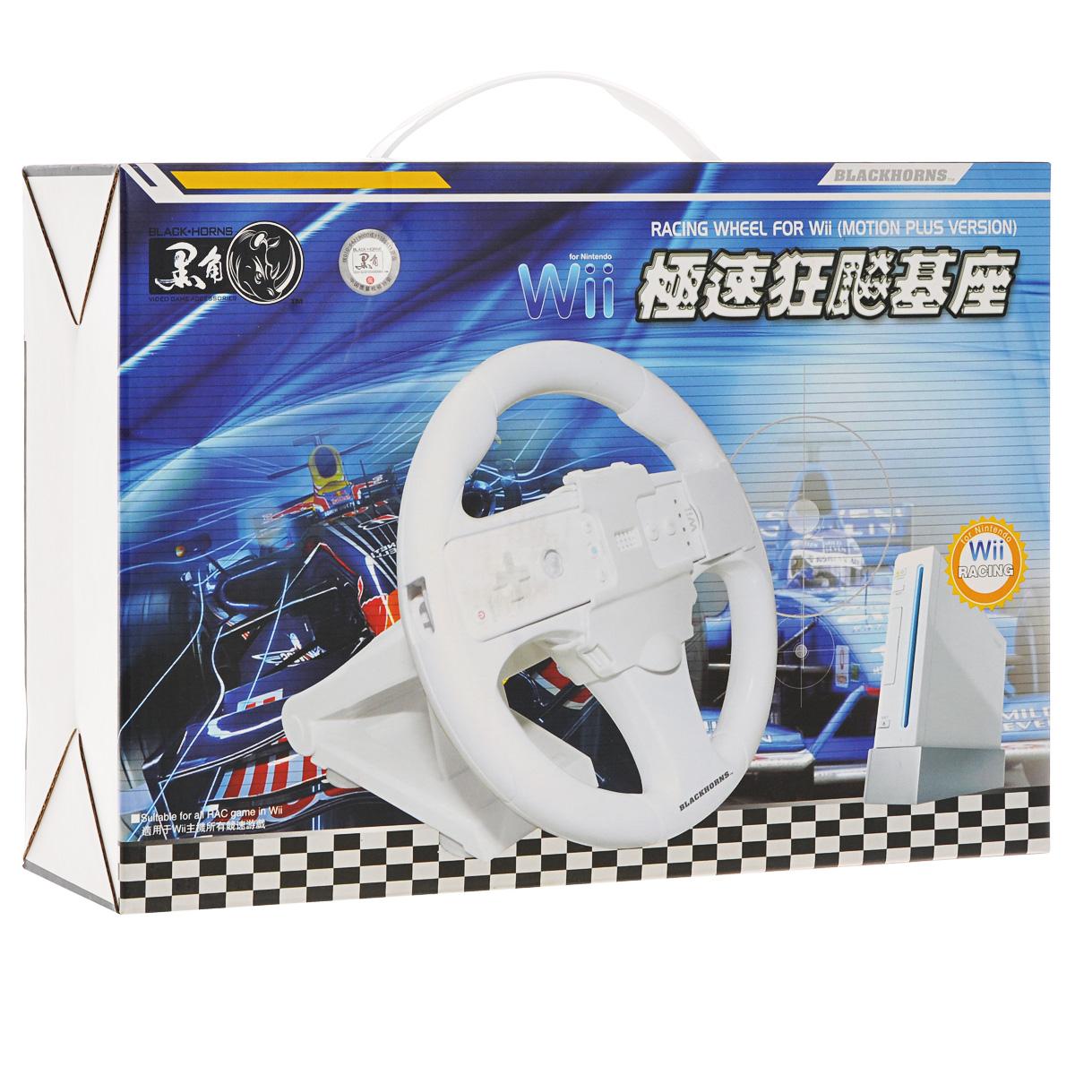 Black Horns руль с опорой для приставки Wii (белый)