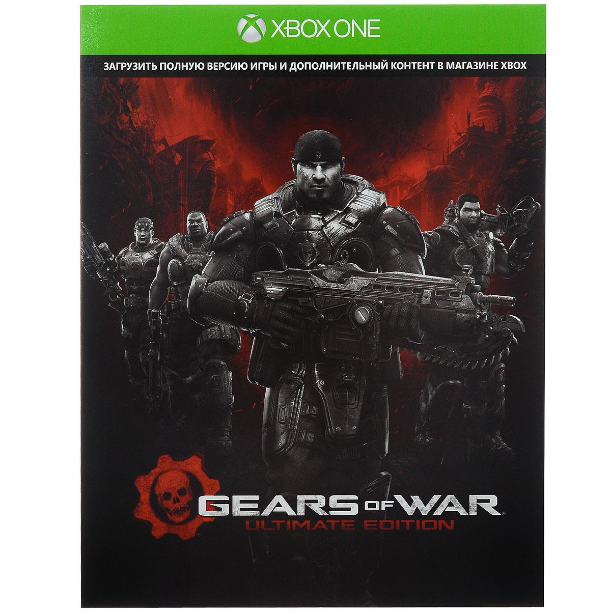 Игровая приставка Xbox One 500 ГБ + Gears of War: Ultimate Edition