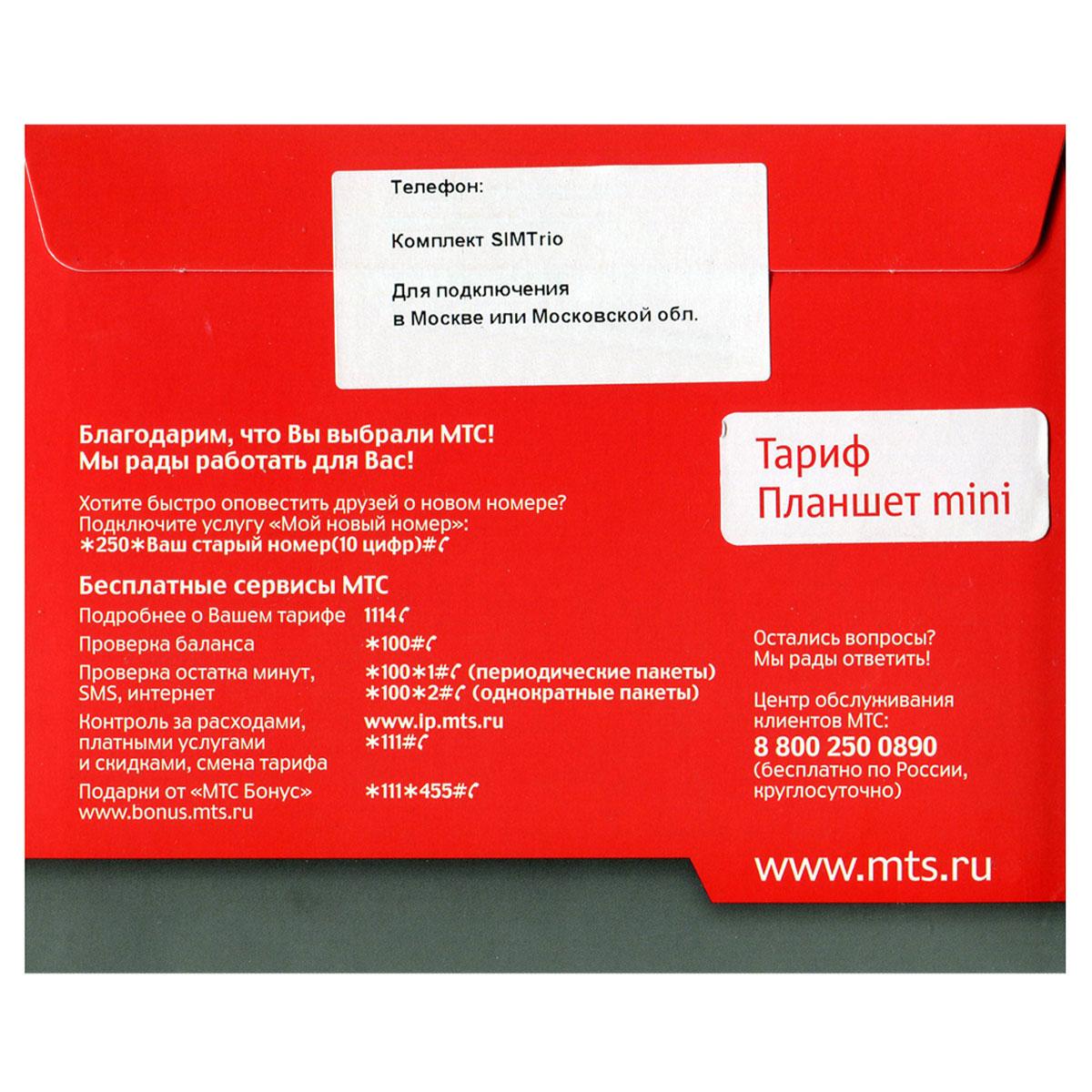 МТС Планшет Mini SIM-карта федеральный номер (Москва, Московская область)