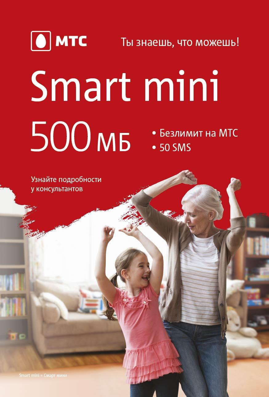 МТС Smart mini SIM-карта федеральный номер (Москва, Московская область)