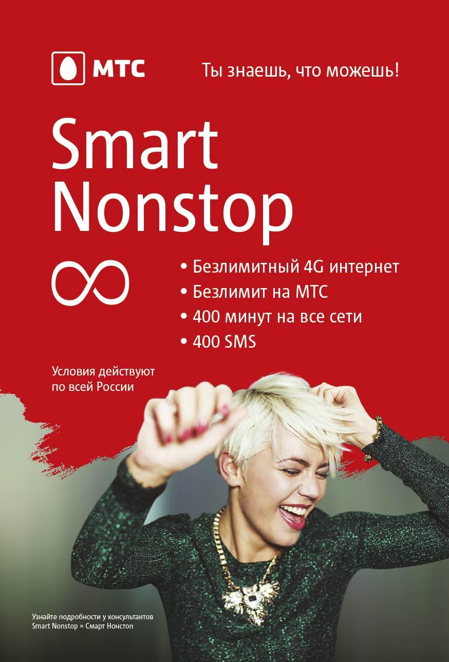 МТС Smart Nonstop SIM-карта федеральный номер (Санкт-Петербург, Ленинградская область)