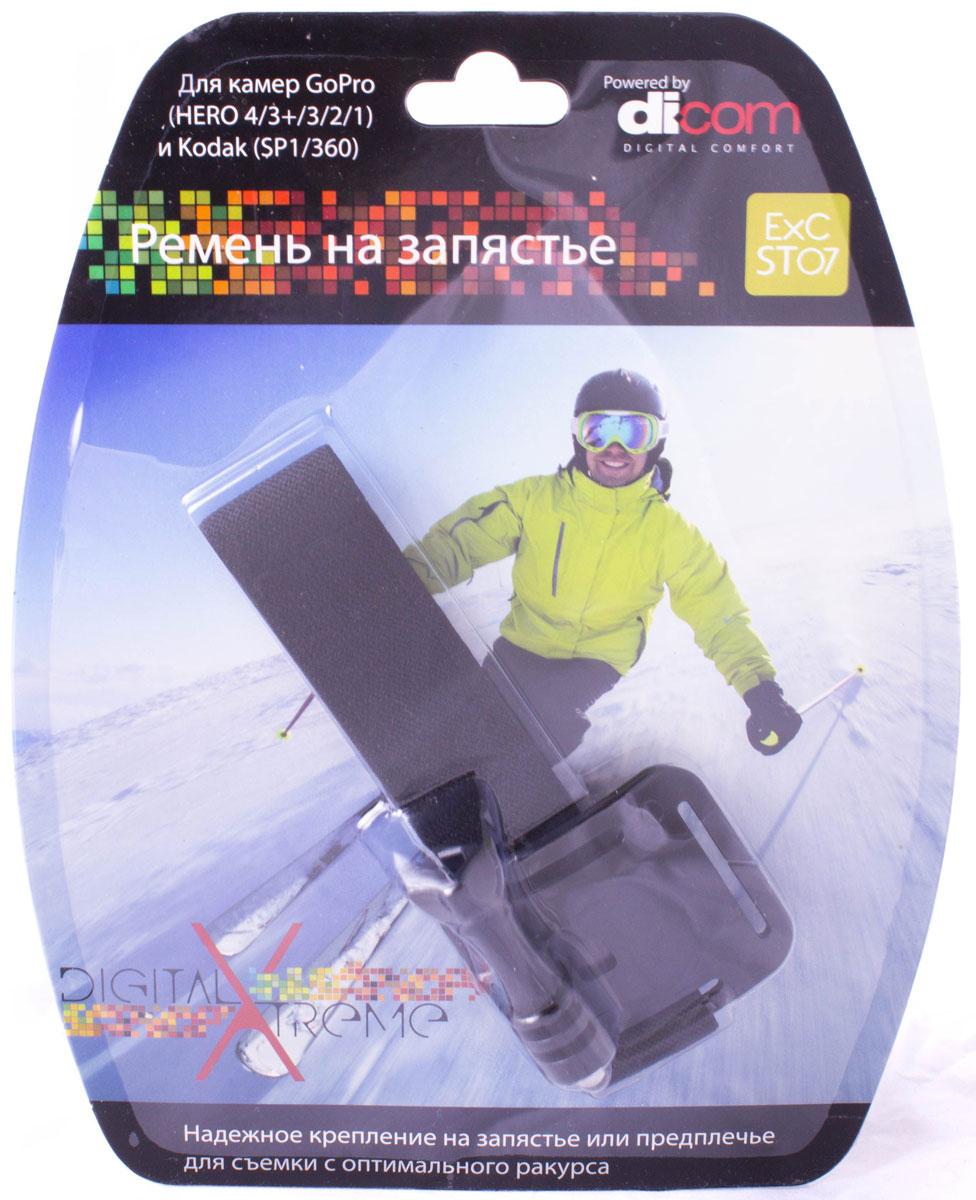 Dicom ExC ST07 ремень на запястье для GoPro Hero