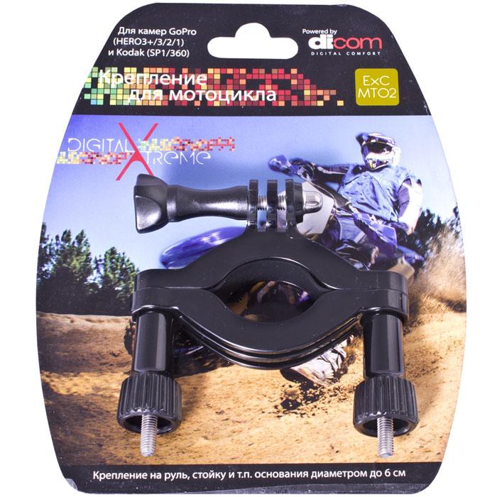 Dicom ExCMT02 крепление на мотоцикл для GoPro Hero
