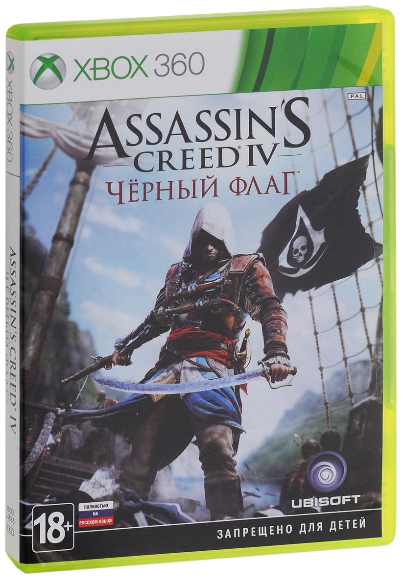 Игровая приставка Microsoft Xbox 360 (500 ГБ) + Forza Horizon 2 + Assassin\'s Creed 4: Черный флаг