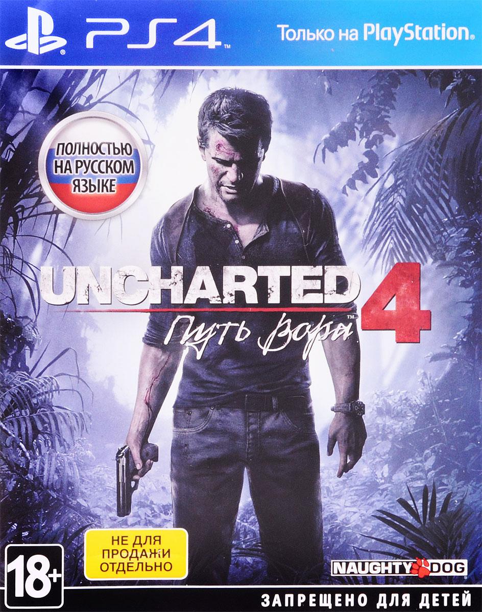 Игровая приставка Sony PlayStation 4 (1 TB) + игра Uncharted 4 Special Edition