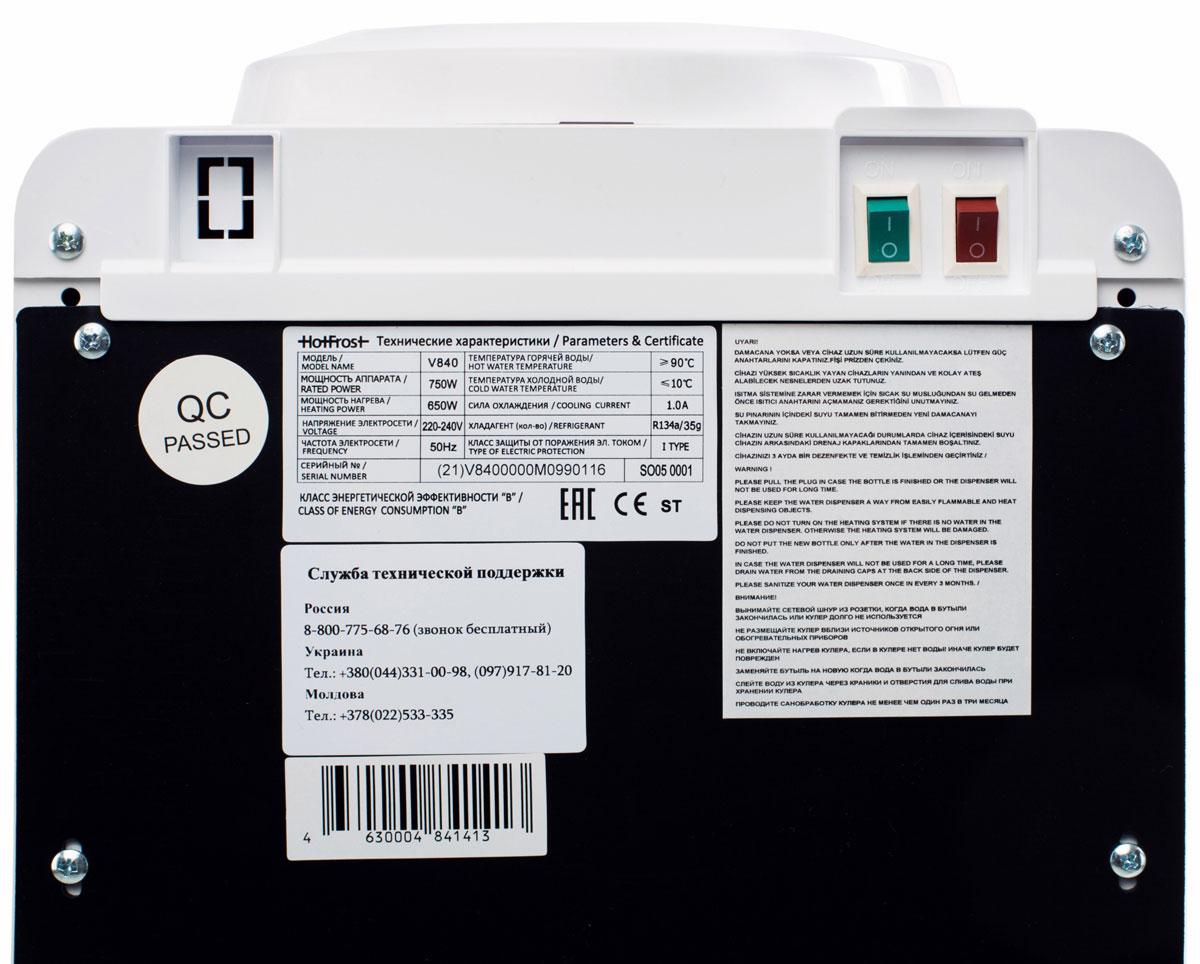 HotFrost V840 кулер для воды ( 4630004841413 )