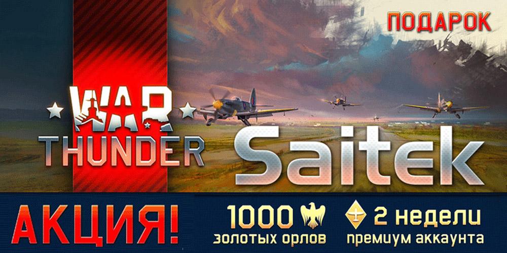 "Saitek X52 Flight Control System джойстик + подарок от ""War Thunder"""