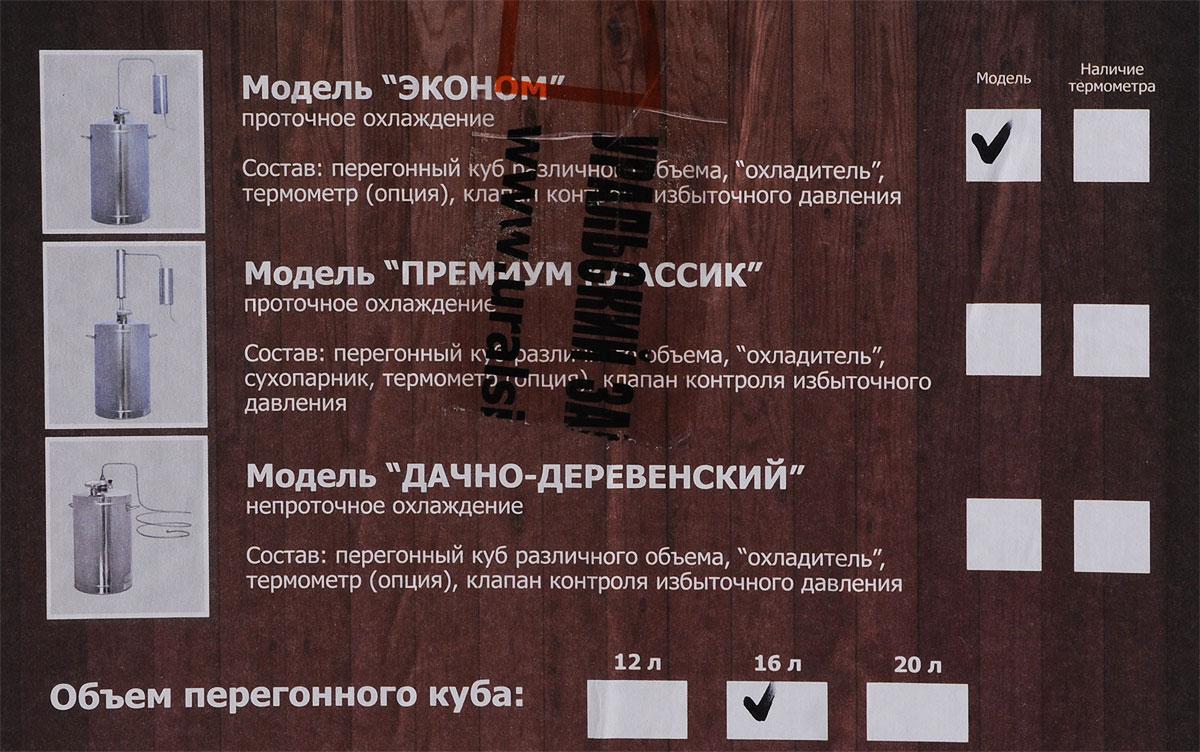 """Дистиллятор домашний Первач """"Эконом"""", 16 л"""