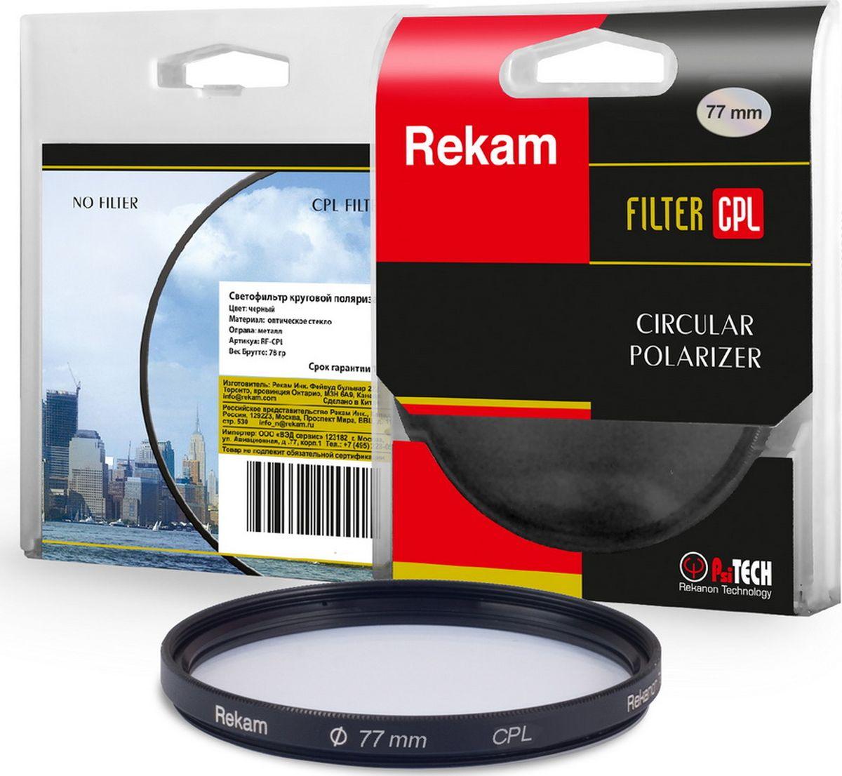 Rekam RF-CPL77 поляризационный фильтр, 77 мм