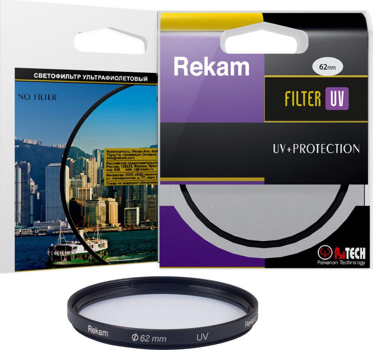 Rekam RF-UV62 ультрафиолетовый фильтр, 62 мм