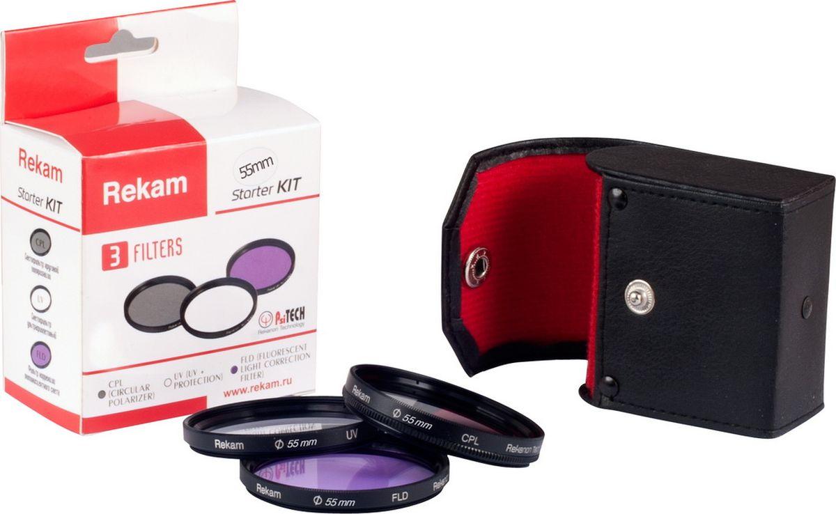 Rekam Starter Kit UV+CPL+FLD комплект светофильтров, 55 мм