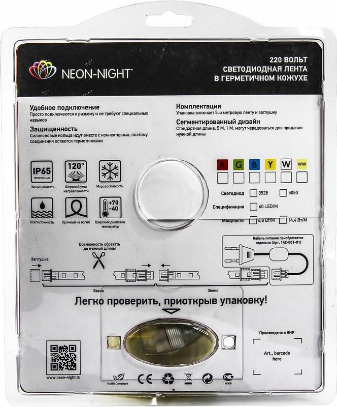 """Лента светодиодная """"Neon-Night"""", влагозащищенная, 60 LED/метр, SMD 3528, цвет: синий, 5 м"""