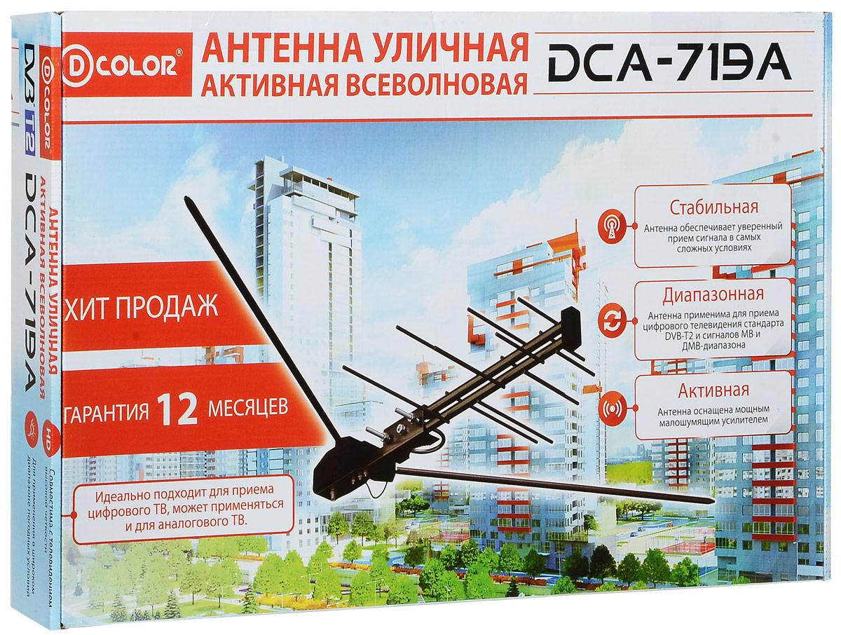 D-Color DCA-719A антенна для цифрового ТВ (активная)