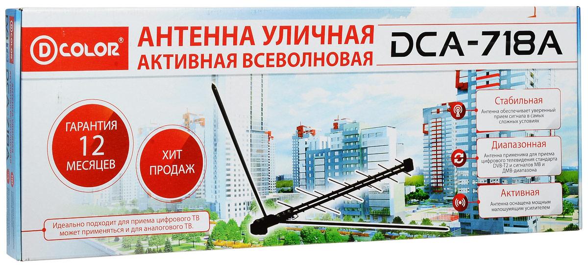 D-Color DCA-718A антенна для цифрового ТВ (активная)