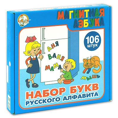"Магнитная азбука ""Набор букв русского алфавита"""
