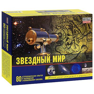 Набор для астрономических опытов
