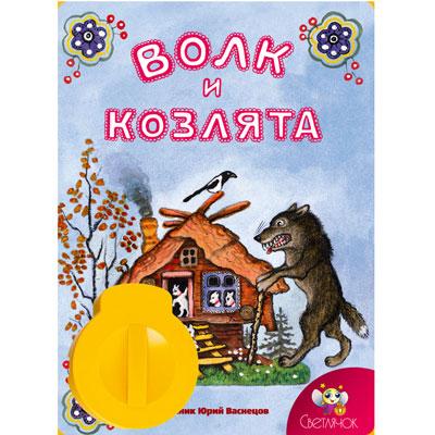 """Диафильм """"Волк и козлята"""", русская народная сказка"""