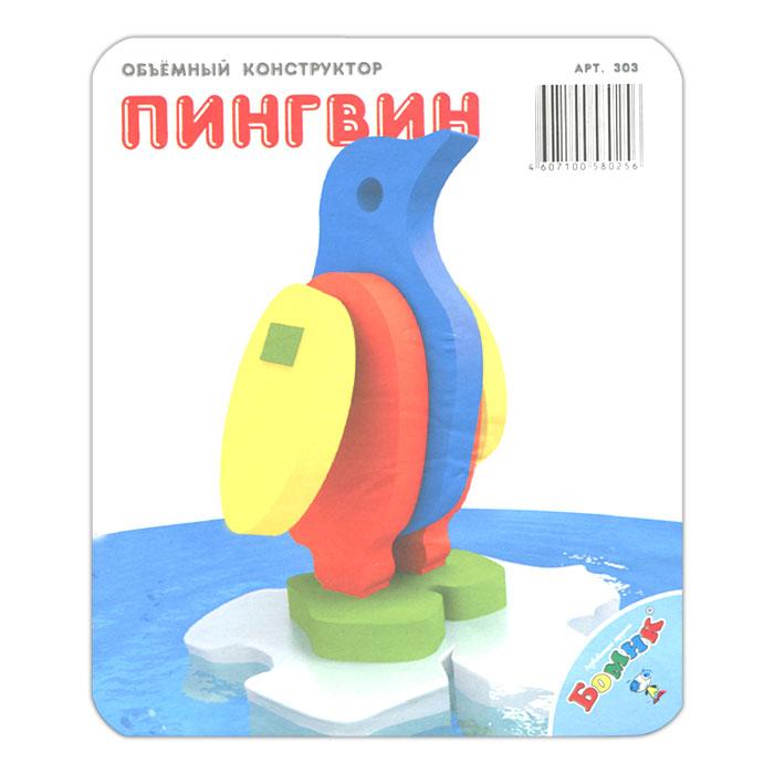Бомик Мягкий конструктор Пингвин