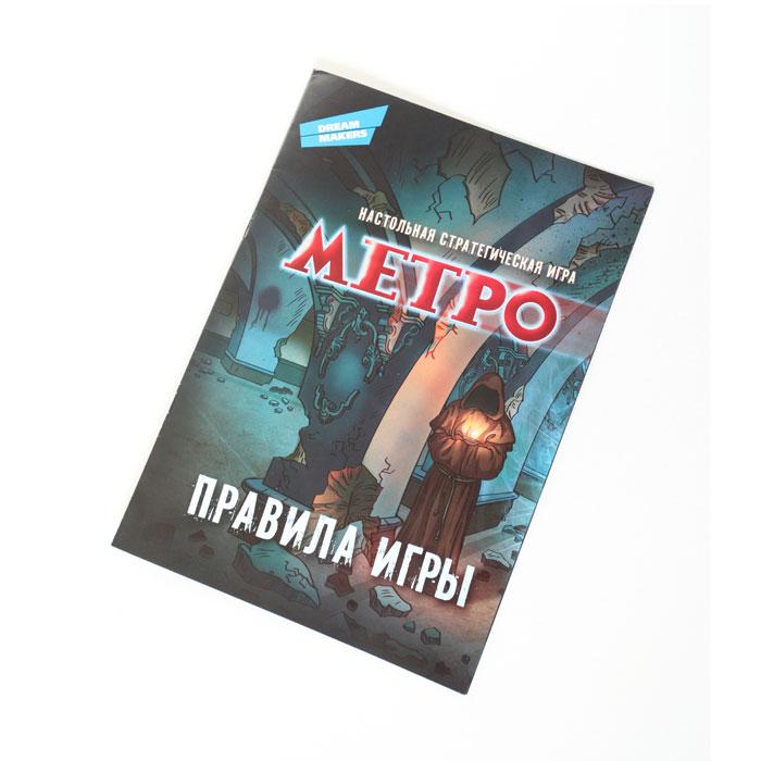 """Настольная игра """"Метро"""" ( 1204 )"""