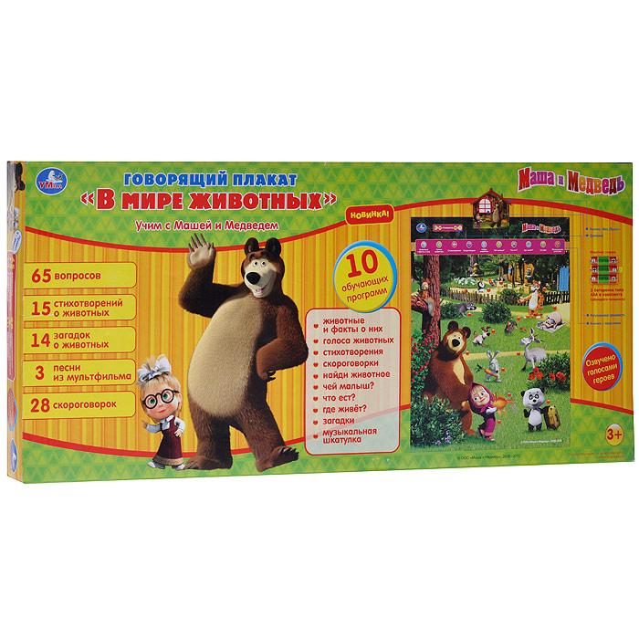 """Электронный обучающий плакат Умка """"В мире животных. Маша и Медведь"""""""