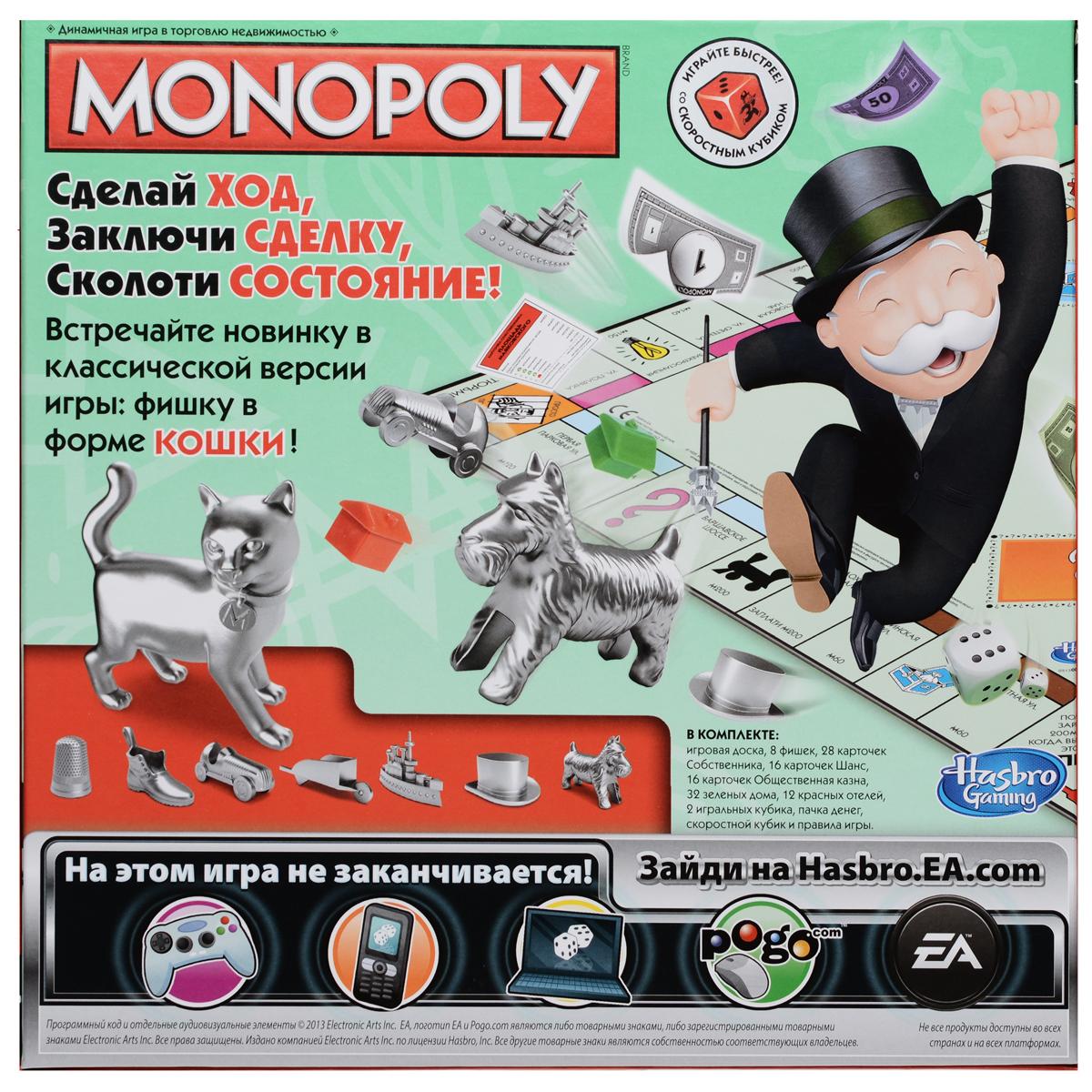Настольная игра Монополия. Классическая ( 00009E88 )