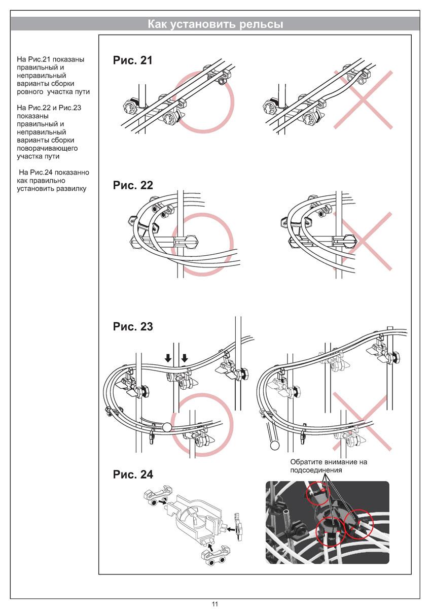Space Rail Конструктор Уровень 3 231-3 ( 231-3 )