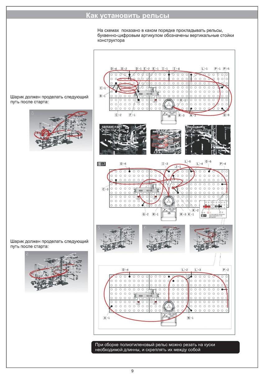 Space Rail Конструктор Уровень 4 231-4 ( 231-4 )