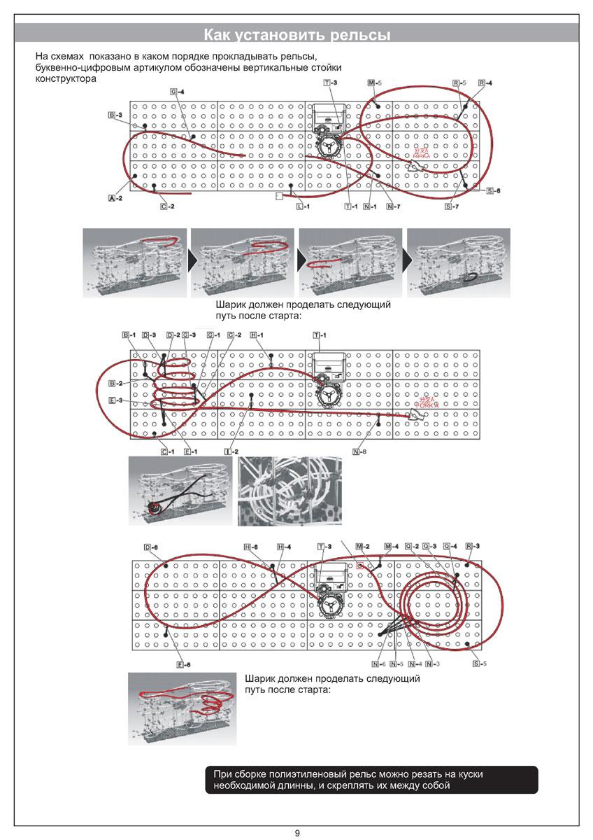 Space Rail Конструктор Уровень 5 231-5 ( 231-5 )