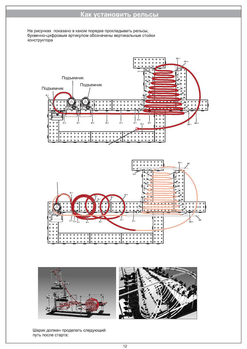 Space Rail Конструктор Уровень 7 231-7 ( 231-7 )