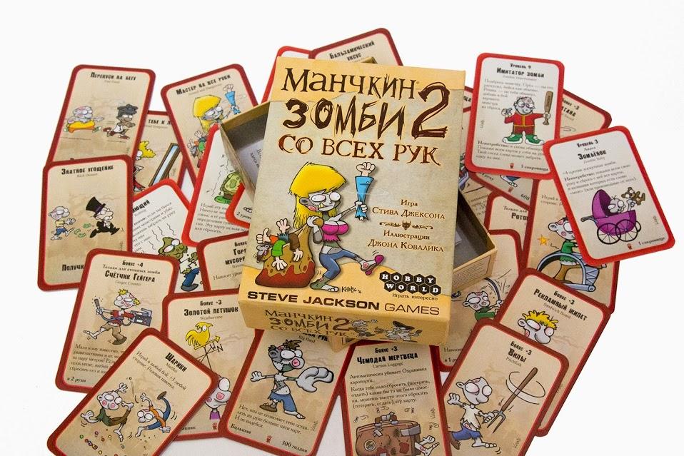 Hobby World Настольная игра Манчкин Зомби 2 Со Всех Рук ( 1278 )