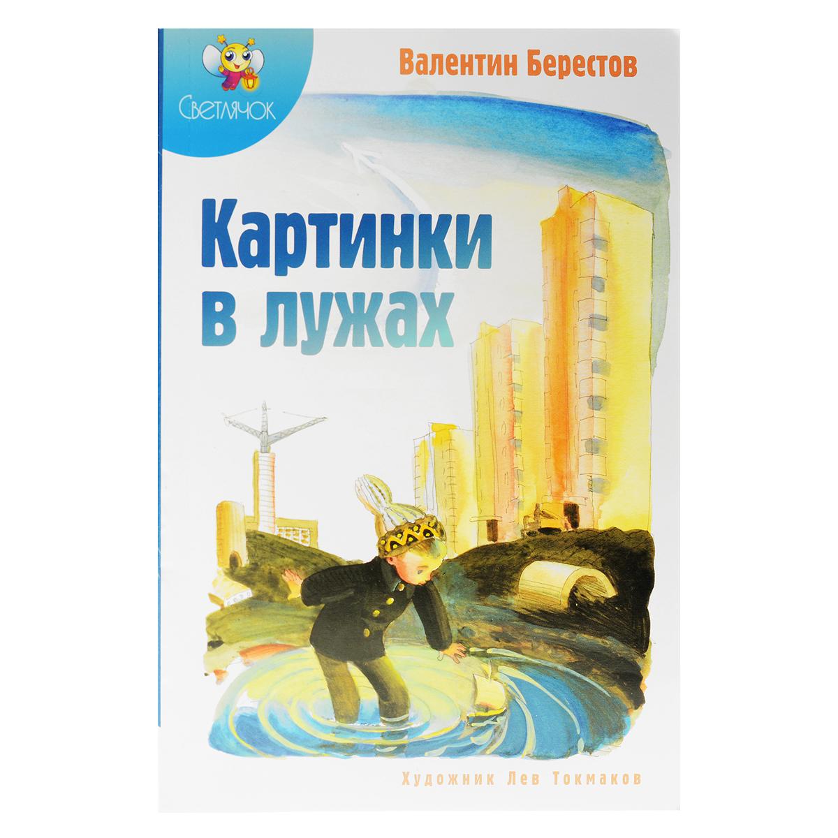"""Диафильм """"Картинки в лужах"""", Валентин Берестов"""
