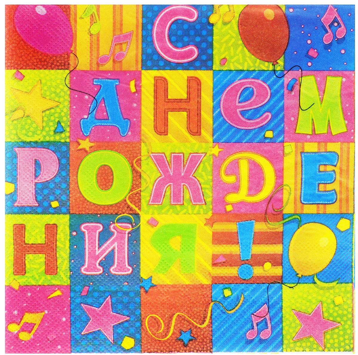 """Веселая затея Салфетки """"С Днем Рождения! Мозаика"""", трехслойные, 12 шт"""