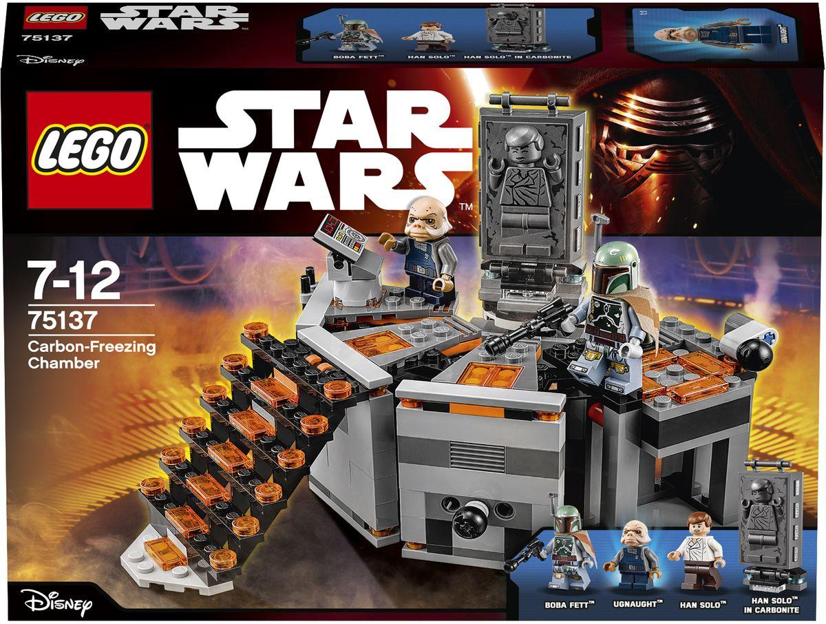 LEGO Star Wars Конструктор Камера карбонитной заморозки 75137