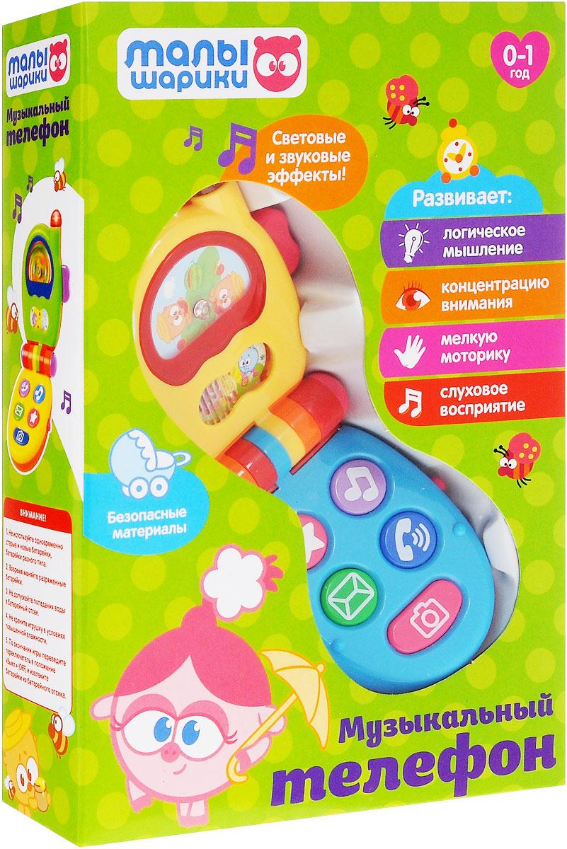Малышарики Музыкальная игрушка Телефон цвет желтый голубой