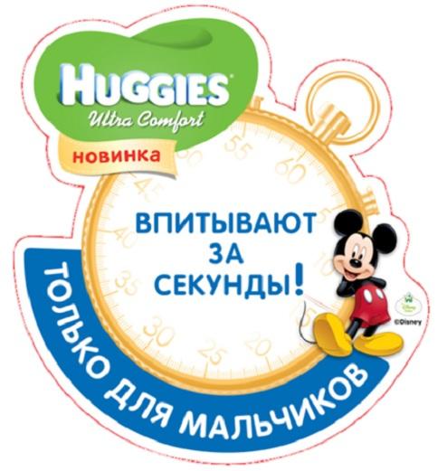 Huggies Подгузники для мальчиков Ultra Comfort 8-14 кг (размер 4) 126 шт