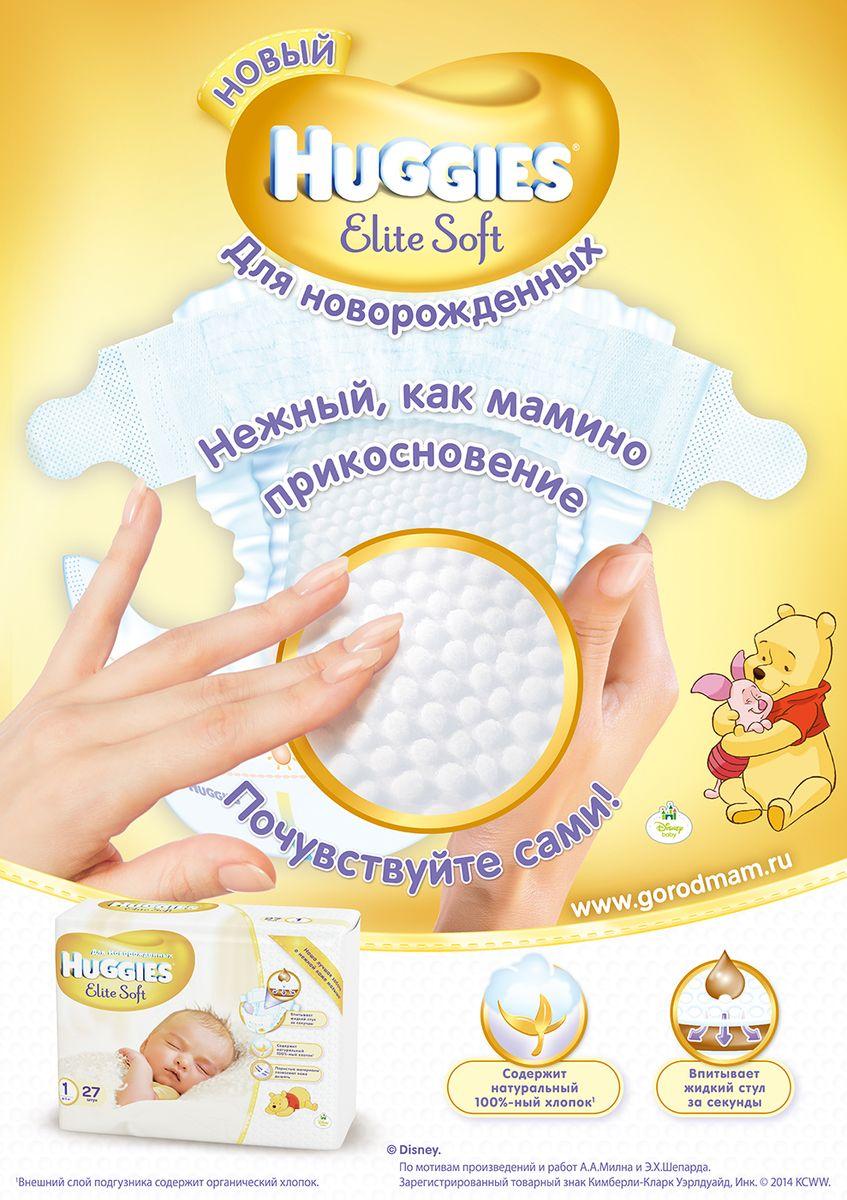 Huggies Подгузники Elite Soft 3-6 кг (размер 2) 66 шт 9400822