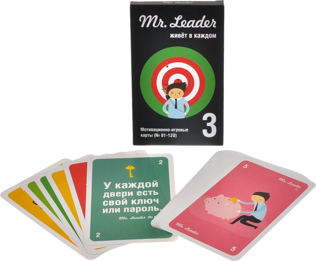 Magellan Настольная игра Mr Leader набор № 3 ( MAG036498 )