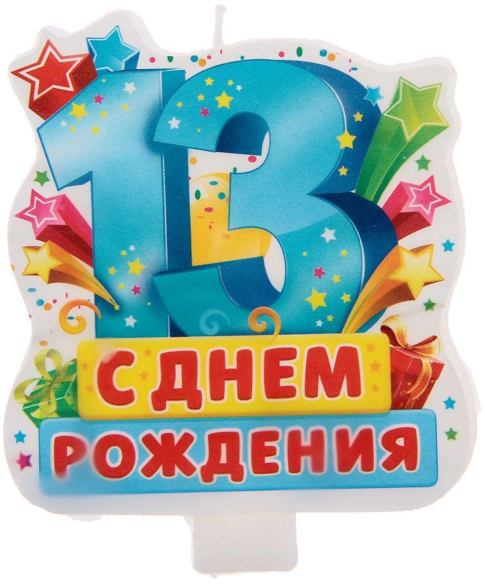 Поздравление с днём рождения девочке 13 лет в прозе 54