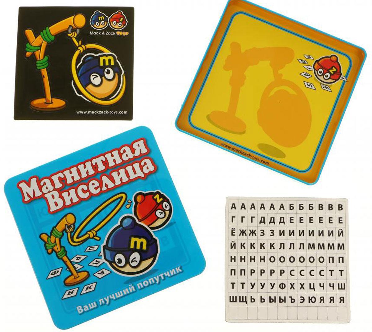 Mack & Zack Магнитная игра Виселица ( MT004 )