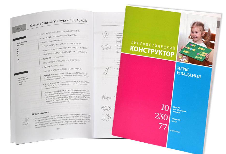 Stigis Обучающая игра Лингвистический конструктор