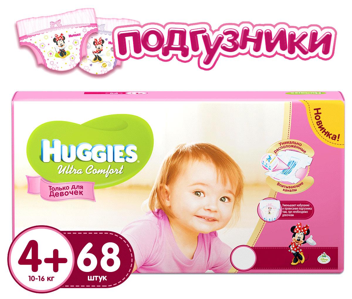 Huggies Подгузники для девочек Ultra Comfort 10-16 кг (размер 4+) 68 шт