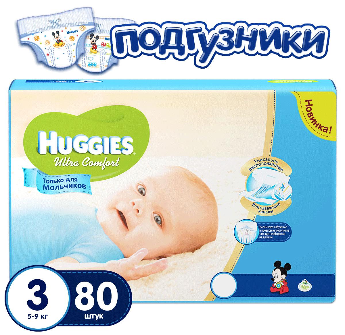 Huggies Подгузники для мальчиков Ultra Comfort 8-14 кг (размер 4) 80 шт