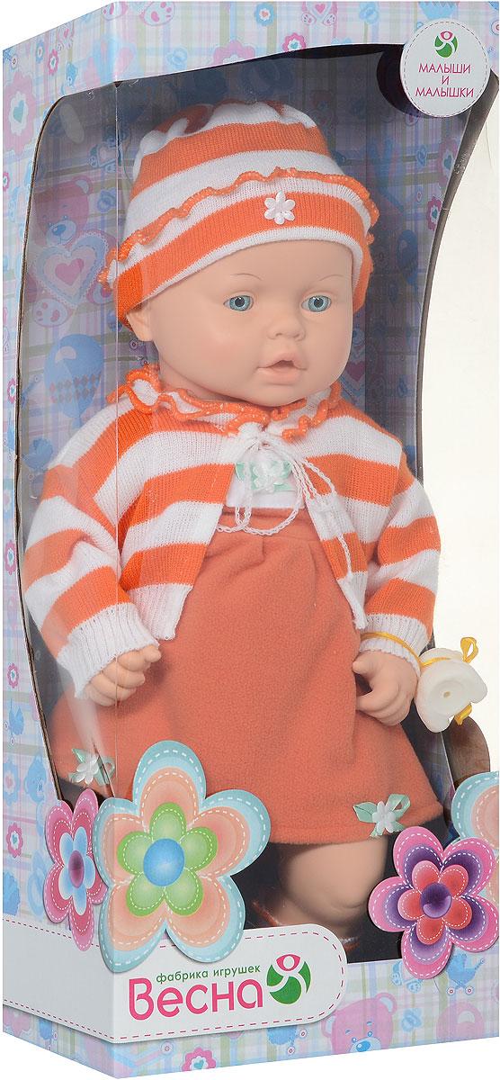 Весна Пупс Женечка цвет одежды оранжевый белый