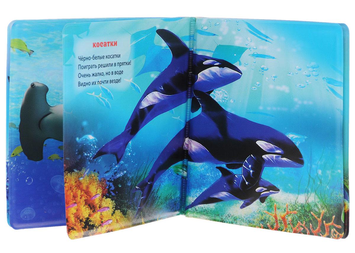 Проф-Пресс Книжка-игрушка для ванной Кто живет под водой?