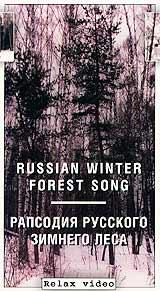 Рапсодия русского зимнего леса