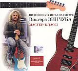 Видеошкола игры на гитаре Виктора Зинчука. Мастер - класс! (2 кассеты)