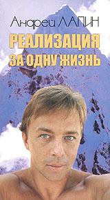 Андрей Лапин. Реализация за одну жизнь