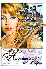 Анжелика и король. Фильм III