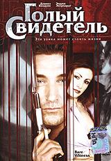 Голый свидетель 2006 DVD